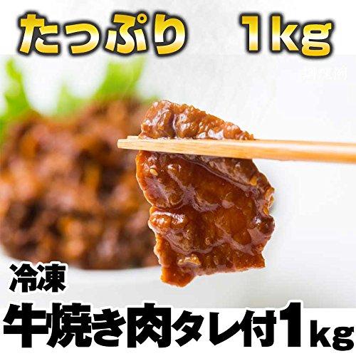 【冷凍】 牛たれ付焼き肉 1kg