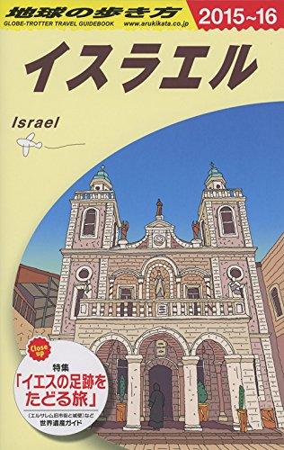 E05 地球の歩き方 イスラエル 2015~2016 -