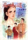 風の通る道 : 2 (ペンションやましなシリーズ) (ジュールコミックス)