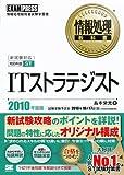 情報処理教科書 ITストラテジスト 2010年度版
