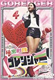 秘密戦隊ゴレンジャー Vol.2[DVD]