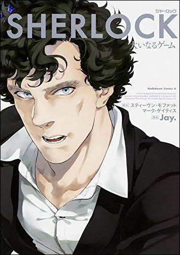 SHERLOCK 大いなるゲーム (カドカワコミックス・エース)