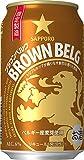 サッポロ ブラウンベルグ 350ml×24本
