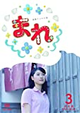連続テレビ小説 まれ 完全版 DVDBOX3[DVD]