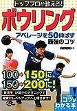 トッププロが教える!ボウリング—アベレージを50伸ばす最強のコツ (コツがわかる本!)