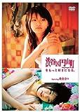 榮倉奈々 DVD 「渋谷区円山町をもっと好きになる。 ~RED~ featuring.」