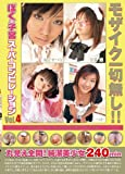 ぼくの子宮 スーパーコンピーレーション Vol.4 [DVD]