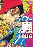 蟲 2 (GOTTA COMICS)