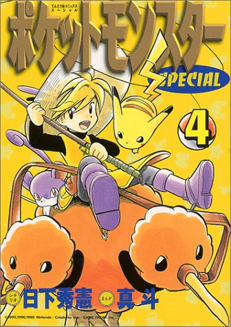 ポケットモンスターSPECIAL (4) (てんとう虫コミックススペシャル)