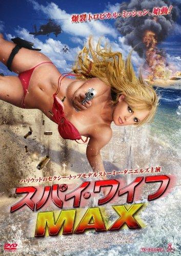スパイ・ワイフMAX [DVD]