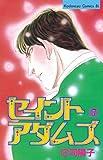 セイントアダムズ(7) (Be・Loveコミックス)