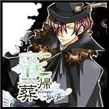 花帰葬 prologue -黒い翼-