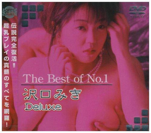 [沢口みき] The Best of No.1 沢口みき Deluxe