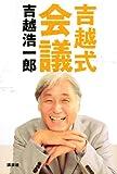 「吉越式会議」吉越 浩一郎