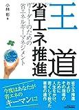 王道省エネ推進―リーダーのための省エネルギーマネジメント (B)