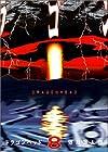 ドラゴンヘッド 第8巻 1999年09月03日発売