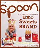spoon. (スプーン) 2005年10月号