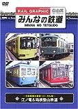 みんなの鉄道 VOL.3 江ノ電&箱根登山鉄道 -日本有数の展望!ローカル線- [DVD]