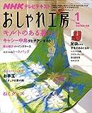 NHK おしゃれ工房 2009年 01月号 [雑誌]