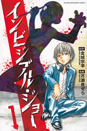 インビジブル・ジョー(1) (少年マガジンコミックス)