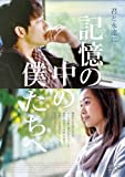 記憶の中の僕たちへ [DVD]