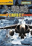 大戦略パーフェクト1.0 セレクション2000 / システムソフト・アルファー