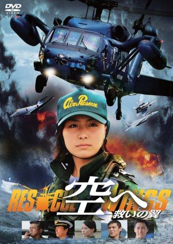空へ─救いの翼 RESCUE WINGS─ コレクターズエディション [DVD]