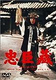 忠臣蔵 花の巻・雪の巻 [DVD]
