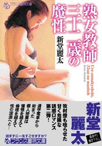 [新堂麗太] 熟女教師・三十二歳の魔性
