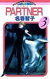 PARTNER(3) (フラワーコミックス)