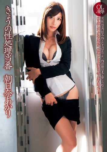 きょうの性処理当番 朝日奈あかり [DVD]
