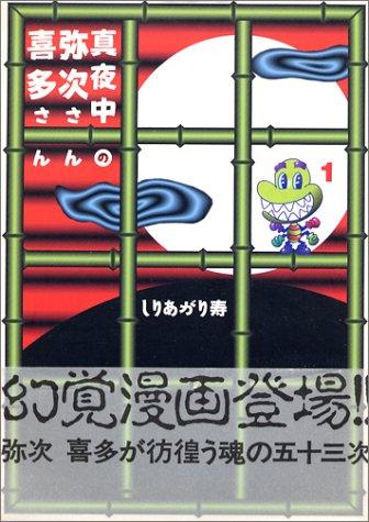 真夜中の弥次さん喜多さん (1)