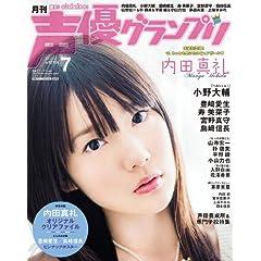 声優グランプリ 2013年 07月号 [雑誌]