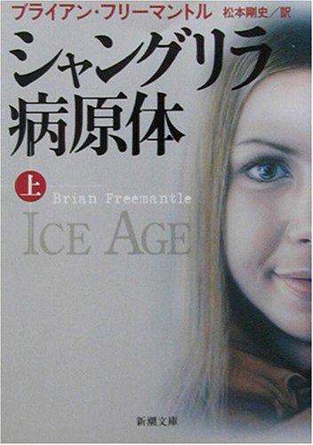 シャングリラ病原体〈上〉 (新潮文庫)