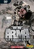 ARMA2 オペレーション アローヘッド 日本語マニュアル付英語版