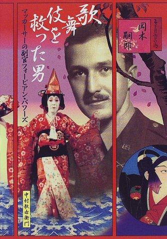 歌舞伎を救った男 マッカーサーの副官フォービアン・バワーズ
