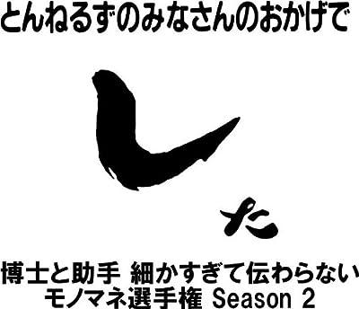 細かすぎて伝わらないモノマネ選手権 Season2