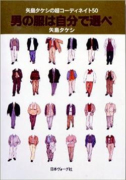 男の服は自分で選べ―矢島タケシの超コーディネイト50