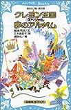 クレヨン王国 スペシャル 夢のアルバム (講談社青い鳥文庫)