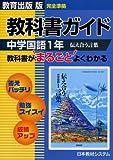 704中学国語1年―教育出版版 (教科書ガイド)