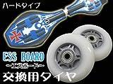 ESS Board/エスボード用★交換用ハードタイプタイヤ [その他]