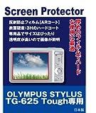 AR�վ��ݸ�ե���� �����ѥ� OLYMPUS STYLUS TG-625 Tough���ѡ�ȿ���ɻߥե���ࡦAR��...