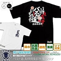 豊天商店(ぶーでんしょうてん) 部活シリーズ バスケ道 吸汗速乾 半袖Tシャツ