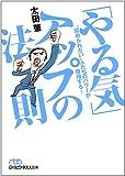 """「やる気」アップの法則—""""認められたい""""人たちのパワーが倍増する! (日経ビジネス人文庫)"""