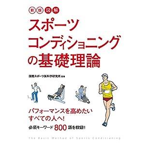 新版 図解 スポーツコンディショニングの基礎理論 [Kindle版]