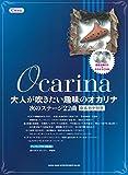 大人が吹きたい趣味のオカリナ 次のステージ22曲(模範演奏CD+カラオケCD付)