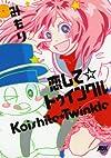 恋して☆トゥインクル (AKITA COMICS DELUXE)