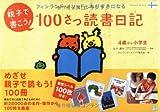 親子で書こう!100さつ読書日記―フィンランド・メソッドで本がすきになる