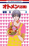 オトメン(乙男) 8 (花とゆめコミックス)