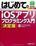 はじめてのiOSアプリプログラミング入門 決定版 (-)
